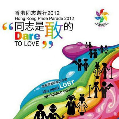 Hong Kong Pride Dare to Love